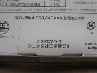 tns02.JPG
